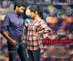 Bramman (2014) HD 720p Tamil Full Movie Watch Online