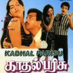Kadhal Parisu (1987) DVDRip Tamil Full Movie Watch Online