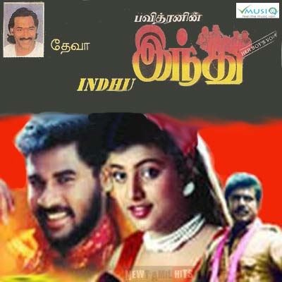 Indhu (1994) DVDRip Tamil Full Movie Watch Online