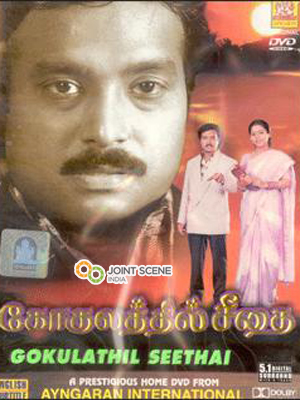 Gokulathil Seethai (1996) DVDRip Tamil Movie Watch Online