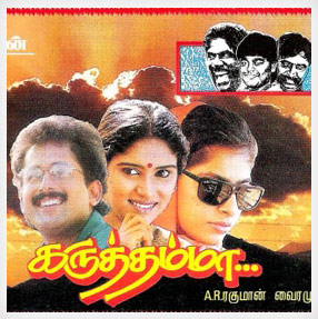 Karuthamma (1994) DVDRip Tamil Full Movie Watch Online