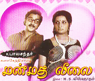 Manmatha Leelai (1976) DVDRip Tamil Movie Watch Online