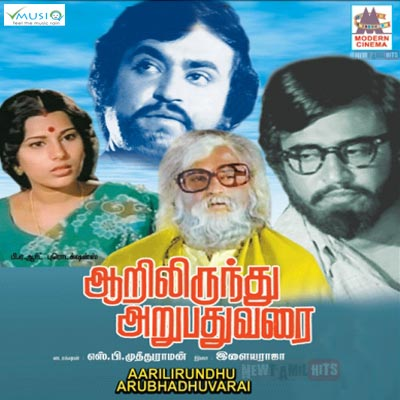 Aarilirunthu Arubathu Varai (1979) DVDRip Tamil Movie Watch Online