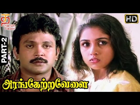 Arangetra Velai (1990) DVDRip Tamil Movie Watch Online