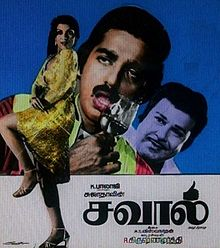 Savaal (1981) DVDRip Tamil Full Movie Watch Online