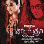 Charulatha (2012) HD 720p Tamil Full Movie Watch Online
