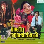 Sigappu Rojakkal (1978) Tamil Movie DVDRip Watch Online