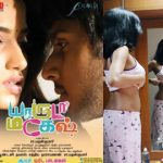 Yaaruda Mahesh (2013) HD 720p Tamil Movie Watch Online