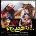 Snegithiye (2000) DVDRip Tamil Full Movie Watch Online