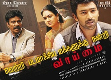 Vaaimai (2016) HD 720p Tamil Movie Watch Online