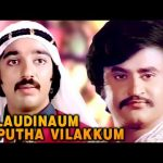 Alavudinum Arbutha Vilakkum (1979) DVDRip Tamil Full Movie Watch Online