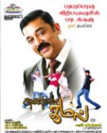 Anbulla Kamal (2010) DVDRip Tamil Movie Watch Online