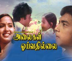 Alaigal Oyivathillai (1981) DVDRip Tamil Movie Watch Online