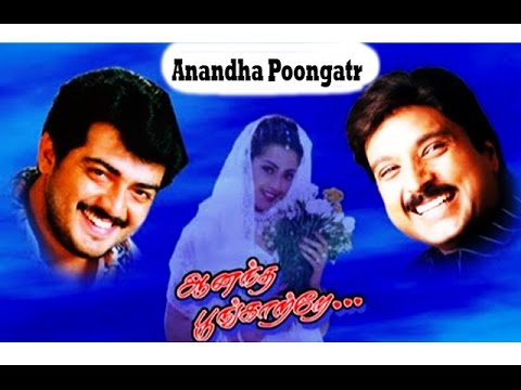Anantha Poongatre (1999) DVDRip Tamil Movie Watch Online