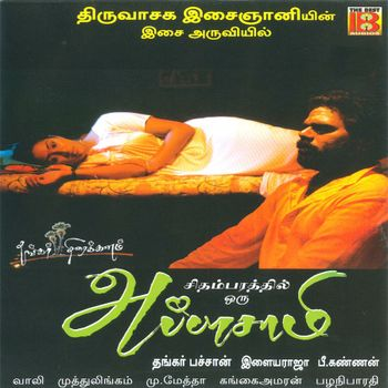 Chidambarathil Oru Appasamy (2005) DVDRip Tamil Movie Watch Online