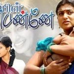 Apple Penne (2014) DVDRip Tamil Full Movie Watch Online