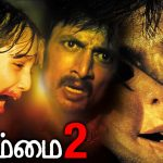 Bommai 2 (2010) HD DVD 720p Tamil Movie Watch Online