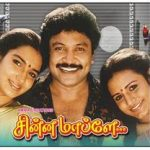 Chinna Mapillai (1993) DVDRip Tamil Movie Watch Online