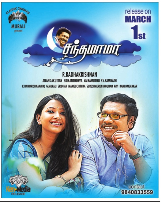 Chandhamama (2013) DVDRip Tamil Movie Watch Online