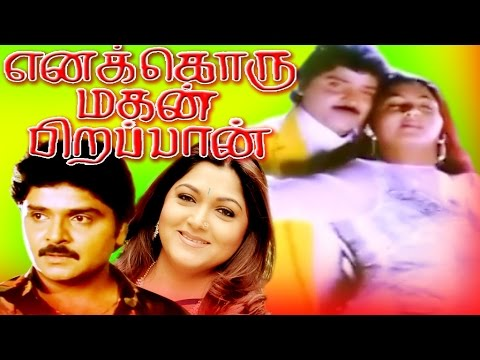 Enakkoru Magan Pirappan (1996) DVDRip Tamil Movie Watch Online