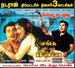 Enga Veettu Pillai (1965) DVDRip Tamil Movie Watch Online