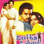 Uyarntha Ullam (1985) Tamil Movie DVDRip Watch Online