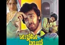 Vazhve Mayam (1982) DVDRip Tamil Movie Watch Online