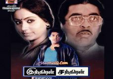 Indiran Chandiran (1989) DVDRip Tamil Movie Watch Online