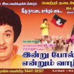 Indru Pol Endrum Vaazhga (1977) DVDRip Tamil Movie Watch Online
