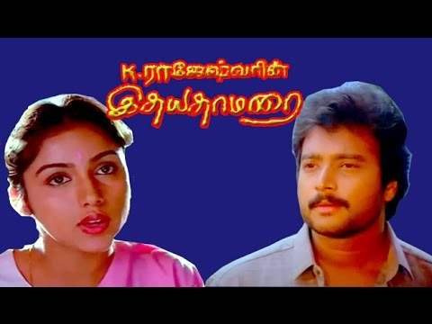 Idhaya Thamarai (1990) DVDRip Tamil Movie Watch Online