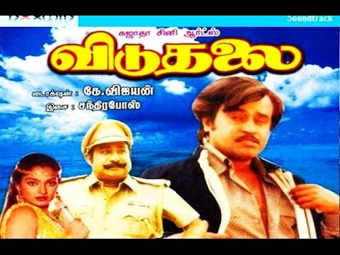 Viduthalai (1986) DVDRip Tamil Full Movie Watch Online