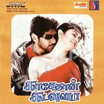 Kasethan Kadavulada (2011) DVDRip Tamil Movie Watch Online