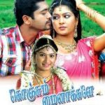 Konjum Mainakkale (2012) DVDRip Tamil Movie Watch Online