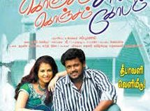 Konjam Sirippu Konjam Kobam (2010) DVDRip Tamil Movie Watch Online