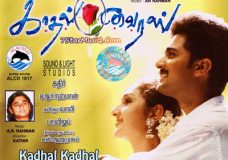 Kadhal Virus (2002) DVDRip Tamil Movie Watch Online