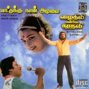 Mythili Ennai Kaathali (1986) DVDRip Tamil Movie Watch Online