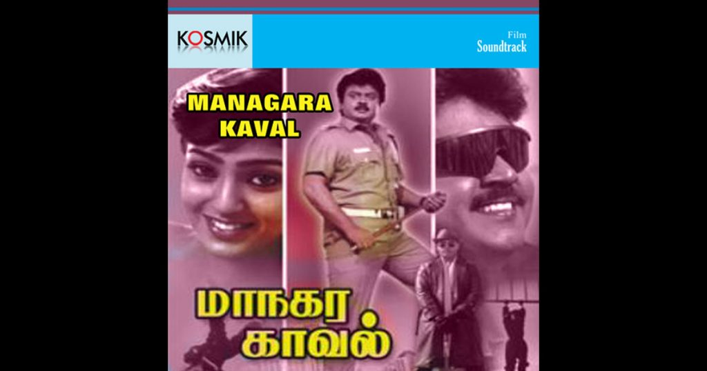 Managara Kaval (1991) DVDRip Tamil Movie Watch Online