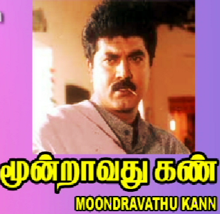 Moondravadhu Kann (1993) DVDRip Tamil Movie Watch Online