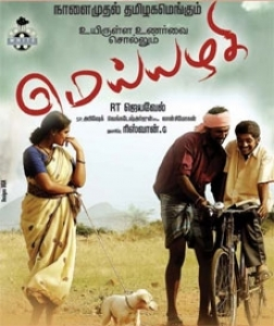 Meiyalagi (2014) HD 720p Tamil Full Movie Watch Online