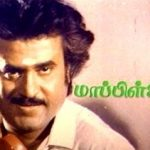 Mapillai (1989) DVDRip Tamil Full Movie Watch Online