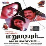 Marupadiyum (1993) DVDRip Tamil Movie Watch Online