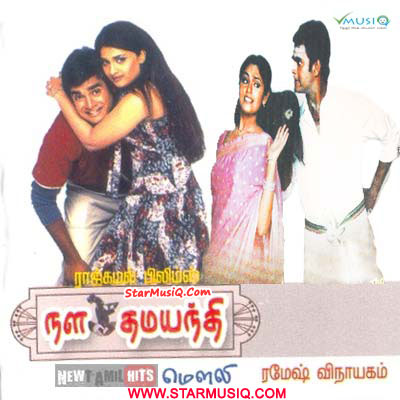 Nala Damayanthi (2003) DVDRip Tamil Movie Watch Online