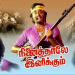 Ninaithale Inikkum (1979) Tamil Movie DVDRip Watch Online