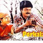 Porkkaalam (1997) DVDRip Tamil Movie Watch Online