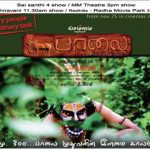 Paalai (2012) DVDRip Tamil Full Movie Watch Online