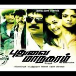 Puthuvai Managaram (2011) DVDRip Tamil Movie Watch Online