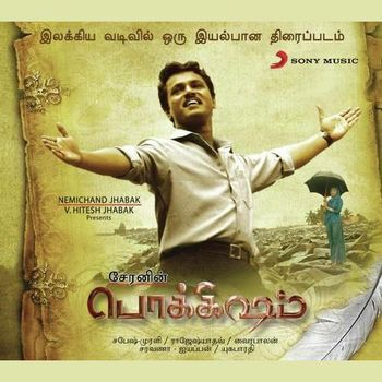Pokkisham (2009) DVDRip Tamil Movie Watch Online