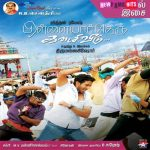 Pillayar Theru Kadasividu (2011) DVDRip Tamil Movie Watch Online