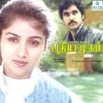 Pudhiya Mugam (1993) DVDRip Tamil Full Movie Watch Onine
