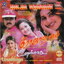 Rojavanam (1999) DVDRip Tamil Full Movie Watch Online